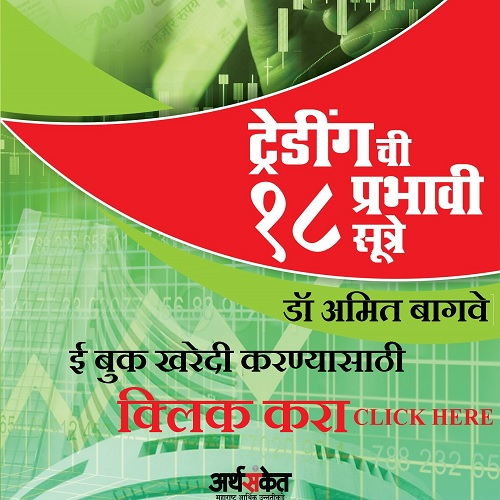 Share Trading Book in Marathi