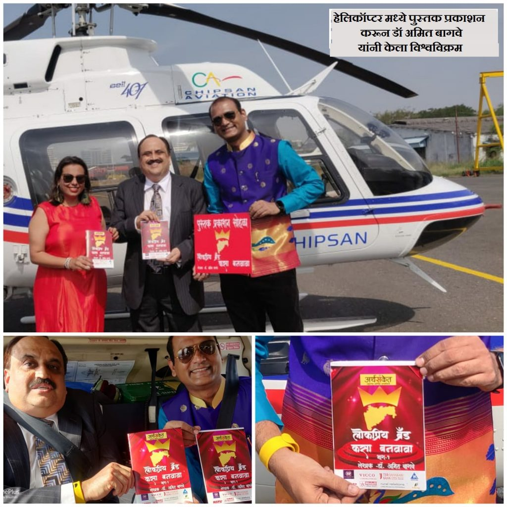 book launch in Helicopter 2020