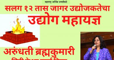 Arundhati Brahmakumari city fair vasai virar
