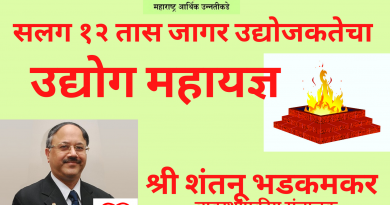 Mr Shantanu Bhadkamkar